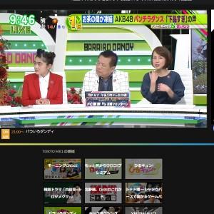 エムキャス『TOKYO MX1』のテレビ番組