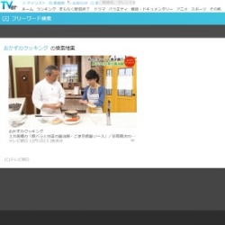民放公式テレビポータル「TVer(ティーバー)」