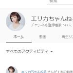 エリカちゃんねる - YouTube