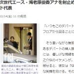 次世代エース・海老原優香アナを射止めたイケメン投資ファンド代表(FRIDAY) - Yahoo!ニュース