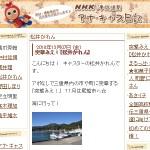 NHK津放送局アナ・キャス日記