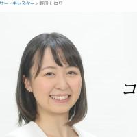 野田しほりアナ