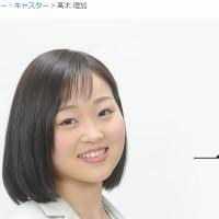 髙木理加アナ