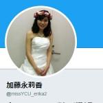 加藤永莉香(@missYCU_erika2)さん