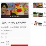 【公式】日本テレビ 郡司 恭子 - YouTube