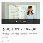 【公式】日本テレビ 佐藤 梨那 - YouTube