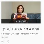 【公式】日本テレビ 徳島 えりか - YouTube