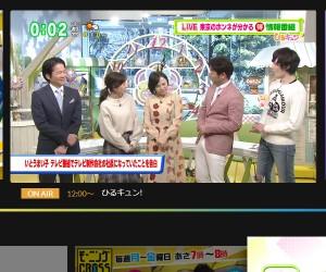 エムキャス『TOKYO MX1』