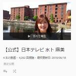 【公式】日本テレビ 水卜 麻美 - YouTube
