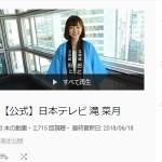 【公式】日本テレビ 滝 菜月 - YouTube