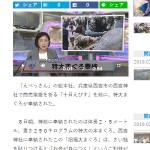 読売テレビニュース
