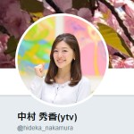 中村 秀香(ytv)(@hideka_nakamura)