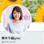 黒木千晶(ytv)(@chiaki_kuroki