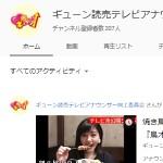ギューン読売テレビアナウンサー向上委員会 - YouTube