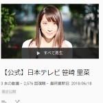 【公式】日本テレビ 笹崎 里菜 - YouTube