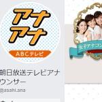 朝日放送テレビアナウンサー - ホーム