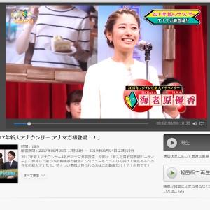 アナマガ「新人今日行く!」 【無料】「2017年新人アナウンサー アナマガ初登場!!」