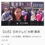 【公式】日本テレビ 杉野 真実 - YouTube