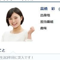 高橋彩アナ