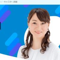 徳田留美さん