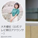 大木優紀(公式テレビ朝日アナウンサー)