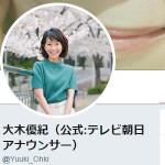 大木優紀(公式テレビ朝日アナウンサー)(@Yuuki_Ohki)