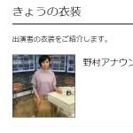 「AbemaNews」きょうの衣装