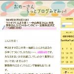 前橋・アナ☆キャス日記
