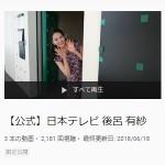 【公式】日本テレビ 後呂 有紗 - YouTube
