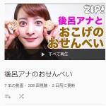 後呂アナのおせんべい - YouTube