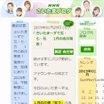 NHKさいたまブログ