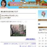 勝丸恭子のお天気ブログ