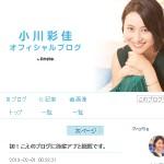 小川彩佳オフィシャルブログ