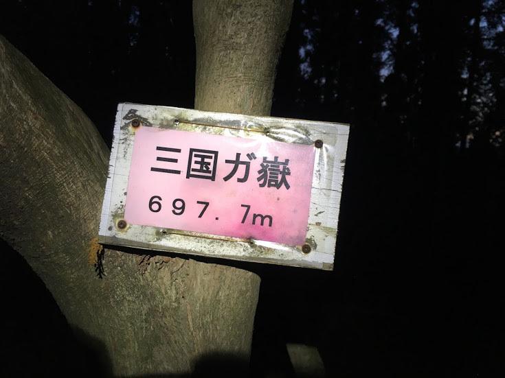 天上畑(三國ヶ嶽)/看板