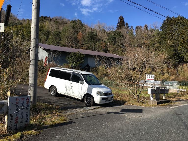 2019鹿倉山/深山林道入口