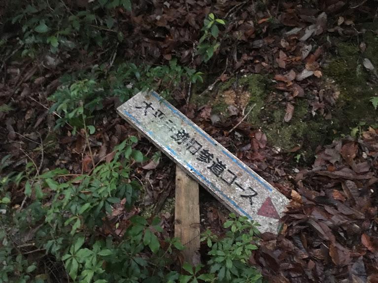 2019鹿倉山/旧参道