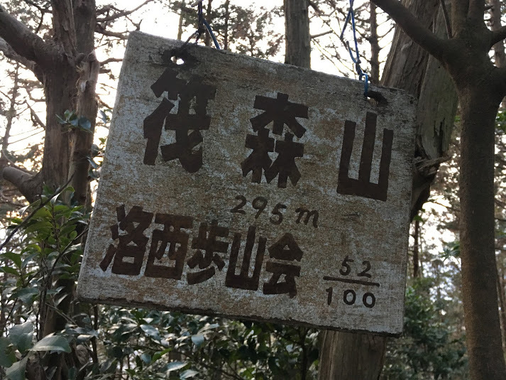 2019筏森山/山名表示