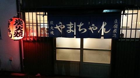新・酒場探訪シリーズ004 山ちゃん②
