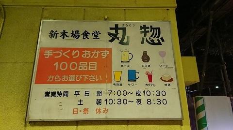 新・酒場探訪シリーズ007 丸惣②