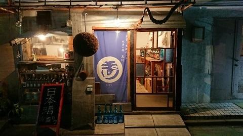 12燗屋tamame