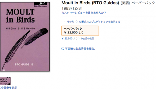 moultinbirds.png