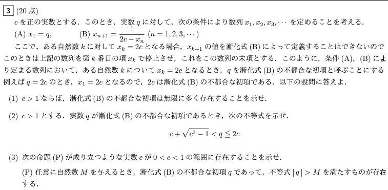 kyodai_2019_tokumath_q3.png