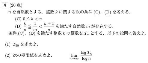 kyodai_2019_tokumath_q4.png