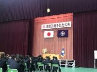 六本木中学校開校20周年記念式典