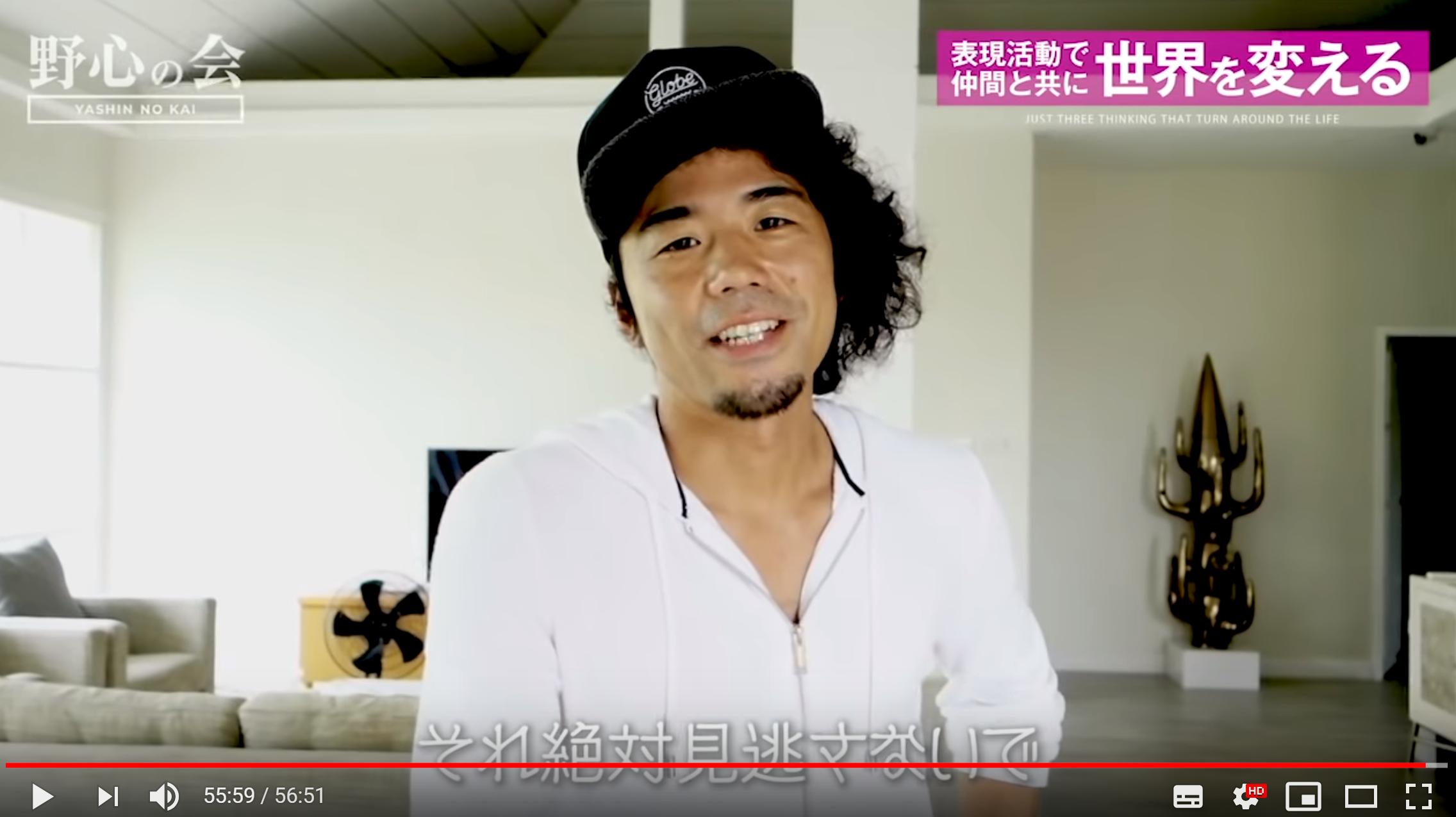 小西玲太郎 野心の会YouTube動画