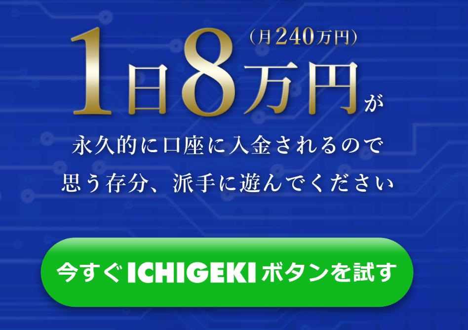 斎藤忠義 ICHIGEKIボタン