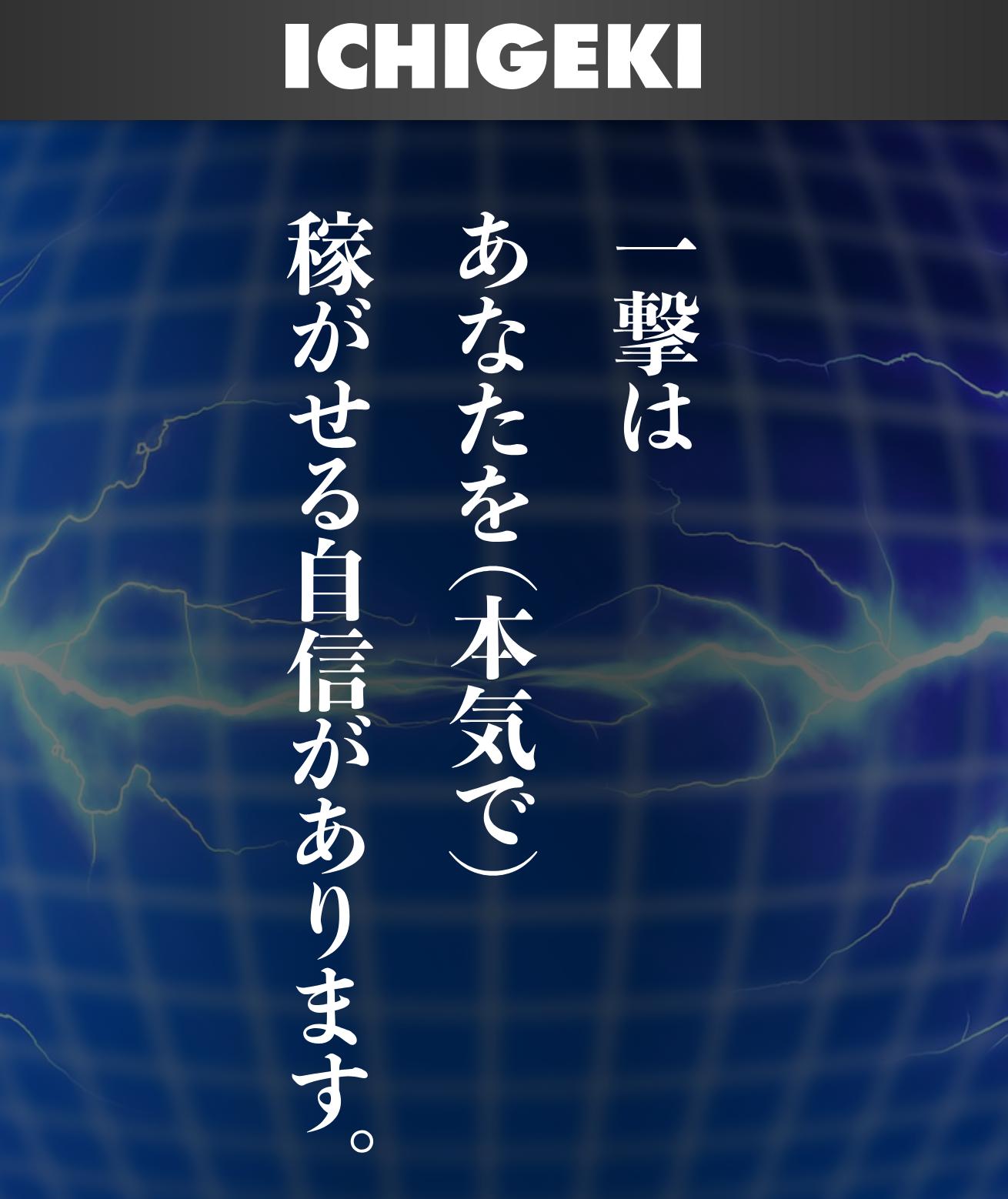 斎藤忠義 ICHIGEKI販売レター