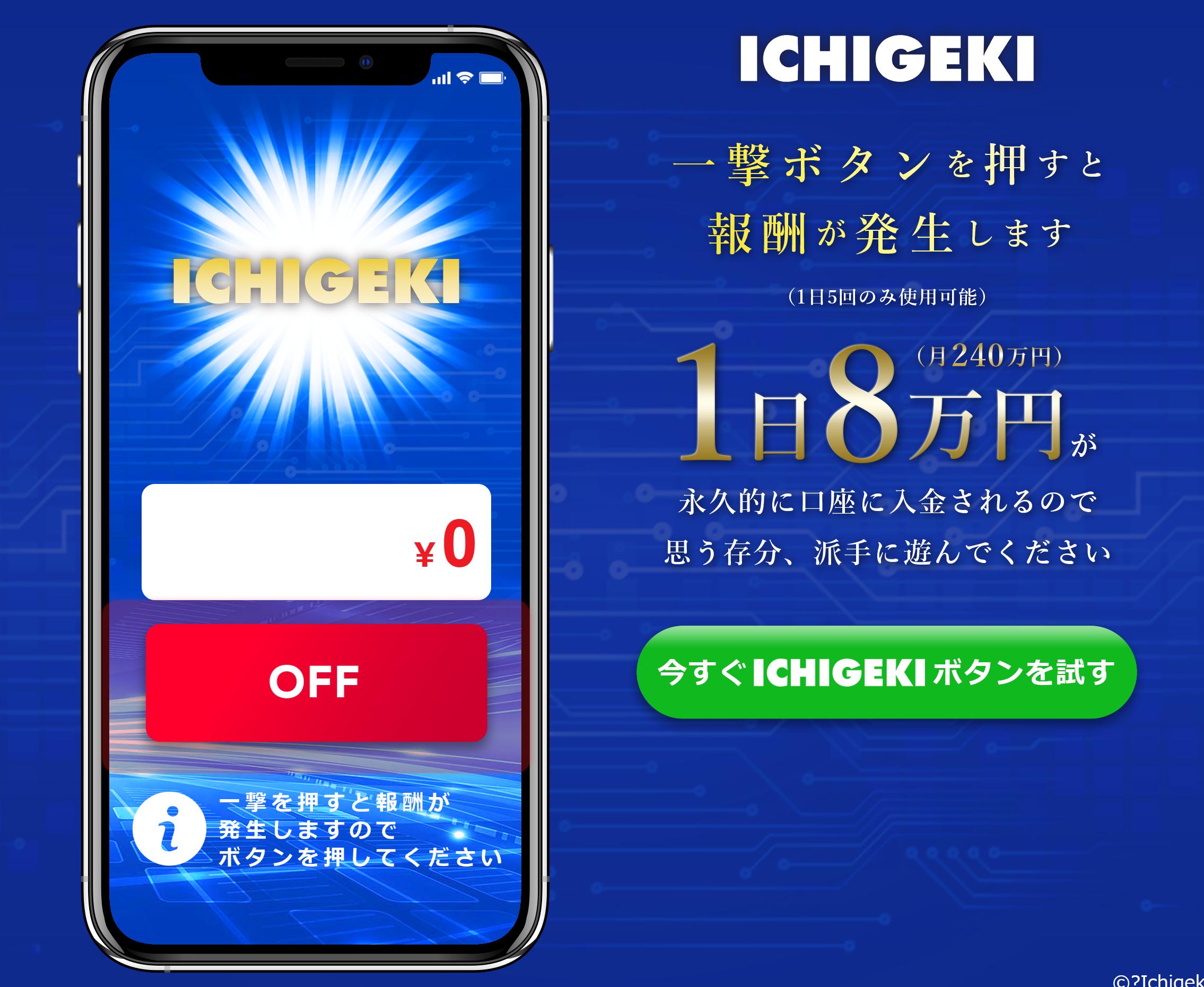 斎藤忠義 ICHIGEKI募集レター