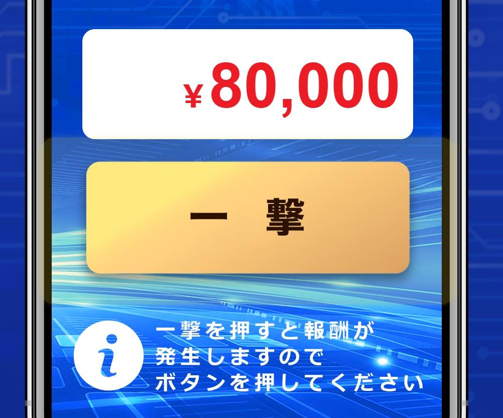 斎藤忠義 ICHIGEKI8万円