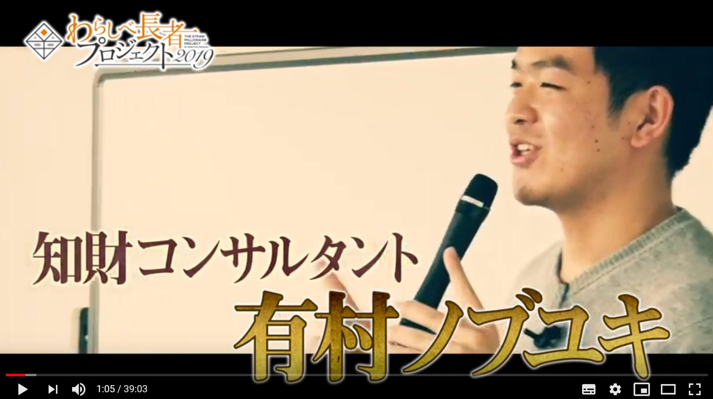 有村ノブユキ 【第1話】アンケートに答えるだけで10万円がもらえる「わらしべ長者プロジェクト